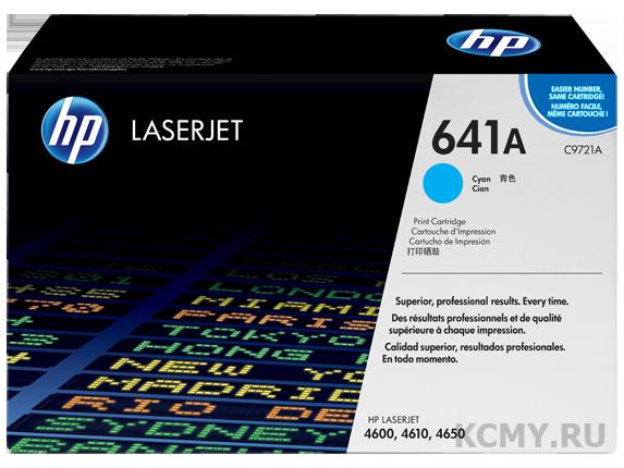 HP C9721A, HP 641A