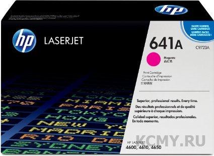 HP C9723A, HP 641A