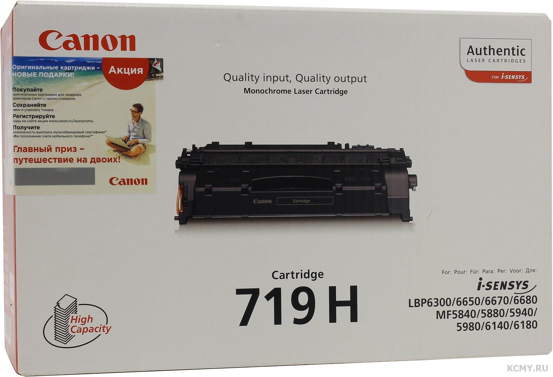 Canon  719H, Canon 519, Canon  319