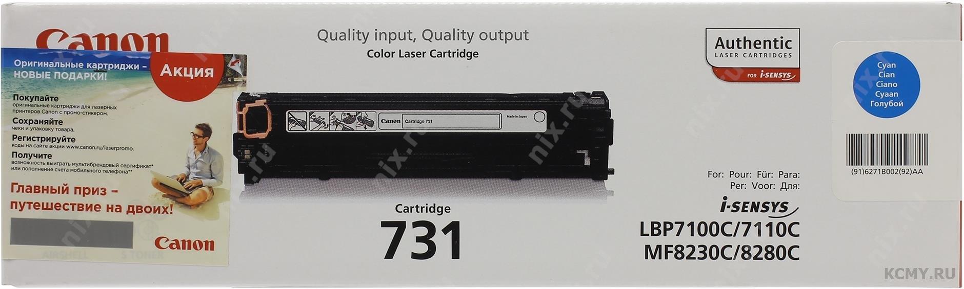 Canon Cartridge 731C, Canon 6271B002