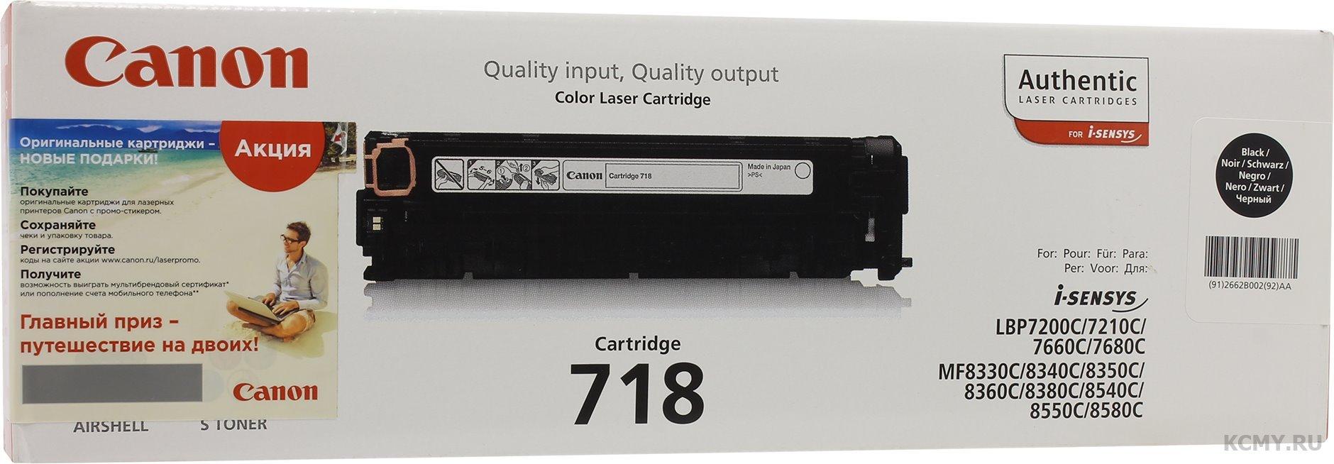 Canon Cartridge 718B, Canon 2662B002