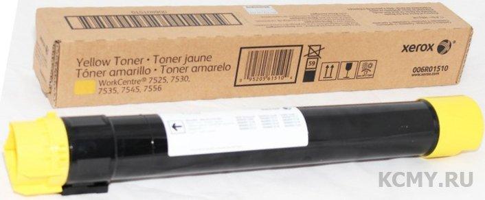 Xerox 006R01510 / 006R01518