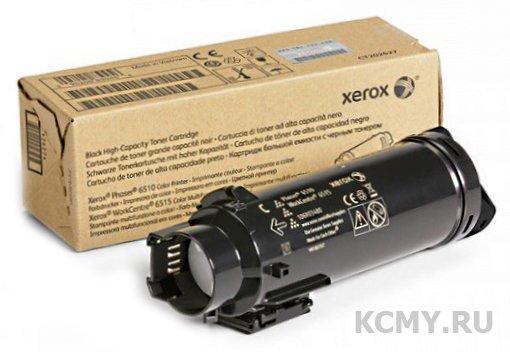 Xerox 106R03484